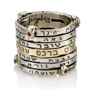 Ana Bekoach Spinning Ring sold at the Judaica Web Store