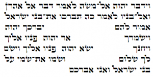 Priestly blessing as it appears in a Torah scroll, for a post about the blessing of graduation